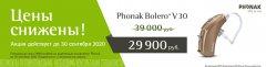 Специальные цены на аппарат Phonak Bolero V30