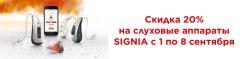 Скидки на слуховые аппараты с 1 по 8 сентября